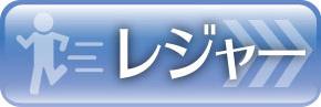 カテゴリーボタン003