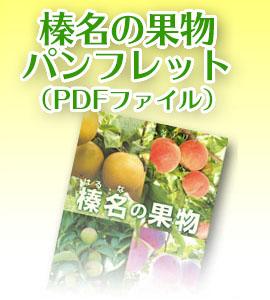 榛名の果物