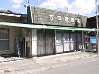 吉田屋商店