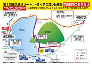 5交通規制図表A3