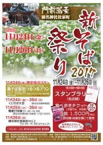 2017新そば祭りjpegチラシ表